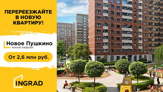 ЖК «Новое Пушкино» — новый корпус в продаже Дополнительная выгода в июле